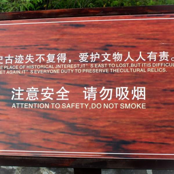 Pancarte en chinglish sur la Muraille de Chine