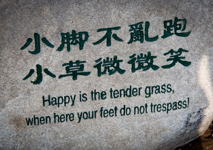 ne pas marcher sur l'herbe