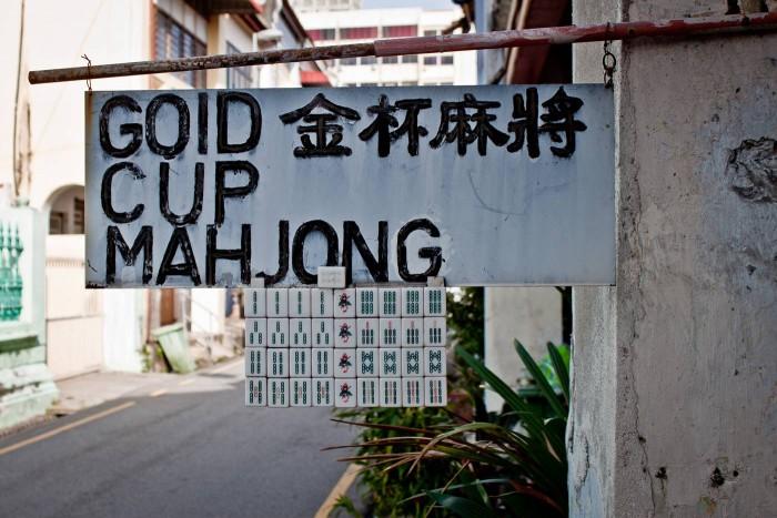 Penang_mahjong