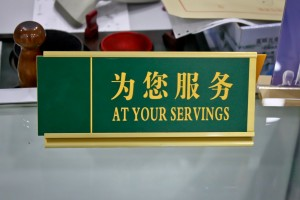 At your servings